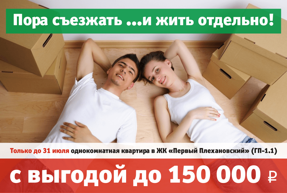 жилье-на-сайт_3 (1) (1).png